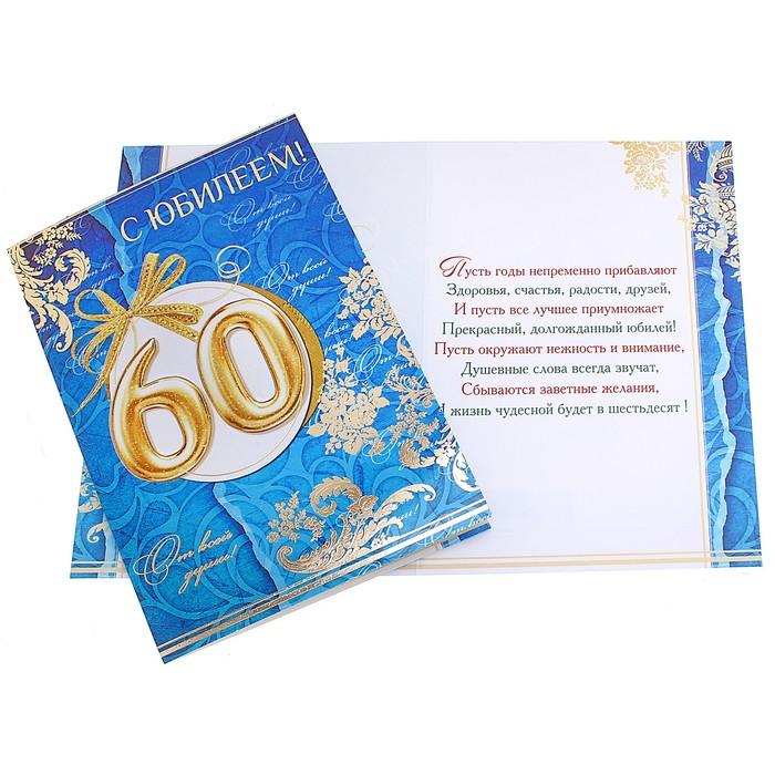 Красивые поздравления для мужчины с 60 летием